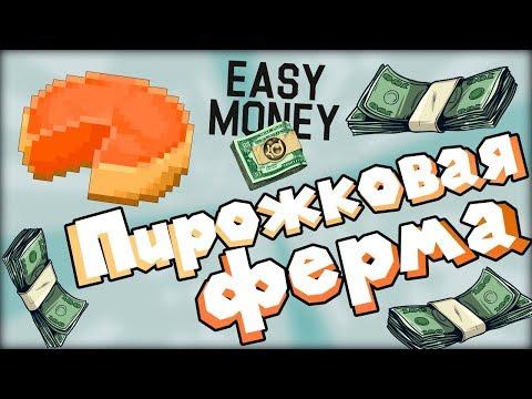 КАК ЗАРАБОТАТЬ МНОГО ДЕНЕГ НА СЕРВЕРЕ / Minecraft / Money  в корMoney