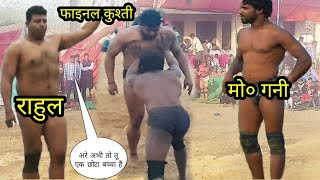 फाइनल कुश्ती मो० गनी VS राहुल पांडेय बाबा रामदेव का शिष्या || कुश्ती दंगल प्रतियोगिता छछरौली 2019