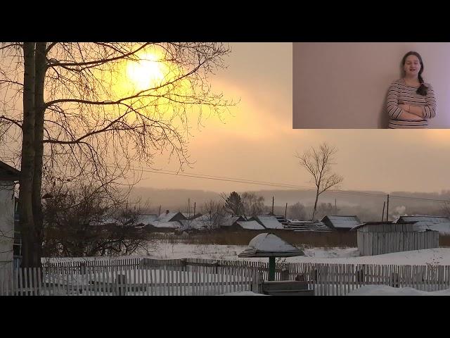 Изображение предпросмотра прочтения – ЕвгенияПолухова читает произведение «Ветхая избушка» А.А.Блока