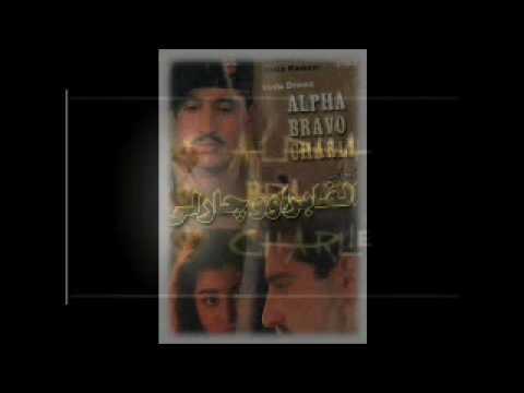 Alpha Bravo Charlie - Theme Song ( With Lyrics)...