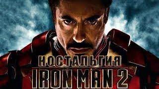 """Железный Человек 2"" | Обзор на фильм ""Железный Человек 2""! / Ностальгия #4"