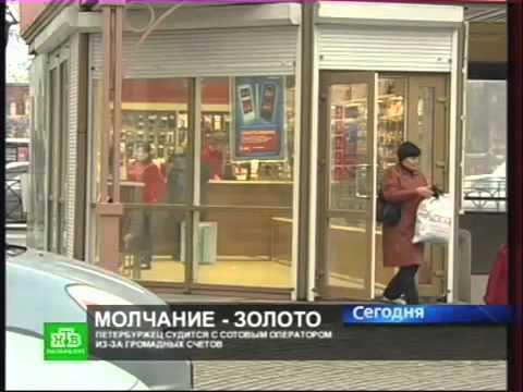 видео: МТС обманывает и вводит в заблуждение россиян