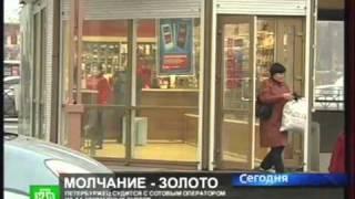 МТС обманывает и вводит в заблуждение россиян