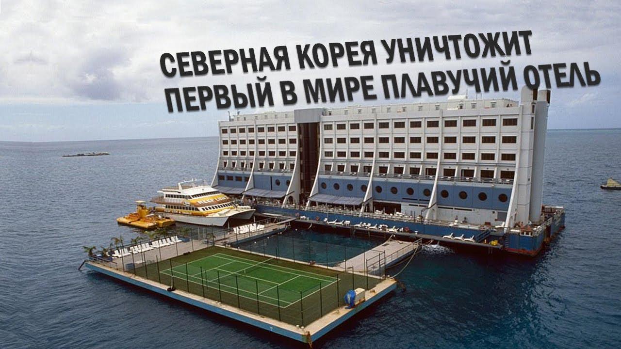 В Северной Корее будет уничтожен первый в мире плавучий отель