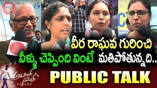 Aravinda Sametha  Movie Public Talk| #NTR#Pooja Hegde# Trivikram#Eagle Telangana