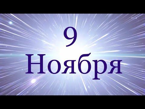 Таро прогноз на 9 Ноября 2019 ГодаРастущая луна