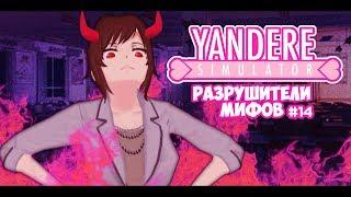 Yandere Simulator | РАЗРУШИТЕЛИ МИФОВ | 14 серия