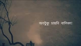 Bangla Poem Background Music