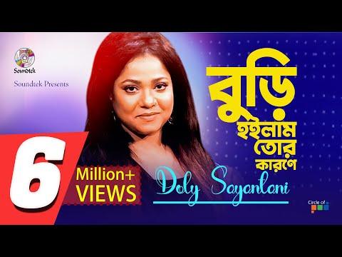 Doly Sayontony - Buri Hoilam | বুড়ি হইলাম | Lyrics Video | Soundtek