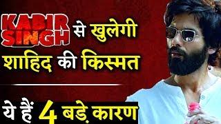 4 BIG REASONS: Kabir Singh Will Do Wonder For Shahid Kapoor's Fate!