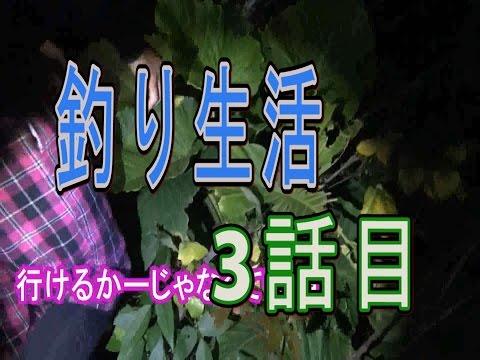 【所持金0円で即終了】釣り生活3【沖縄】