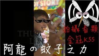 【樂多夾娃娃】阿龍の蚊子之力 拍攝以來第一顆金冠K55! 【金冠藍芽喇叭系列】K55#08「クレーンゲームClaw crane」