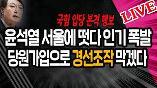 (현장취재) 윤석열이 서울에 떳다 인기 폭발! / 20…