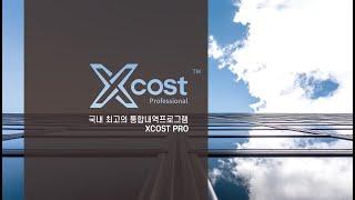 무료건설통합내역프로그램 XCOST PRO 소개영상