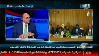 نشرة المصرى من القاهرة والناس 28 يناير