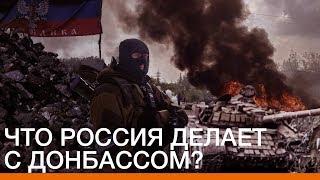 Что Россия делает с Донбассом? | Донбасc.Реалии