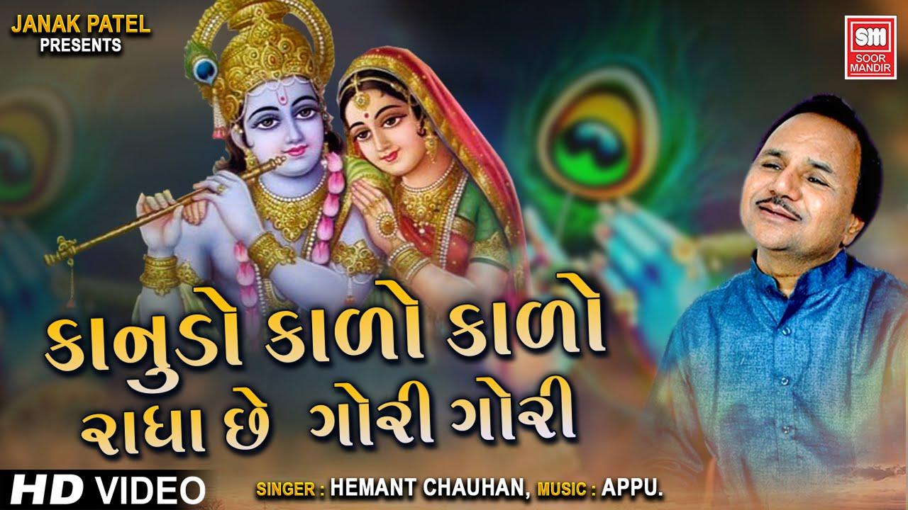 Kanudo Kado Kado Radha Che Gori - Hemant Chauhan - Krishna Bhajan