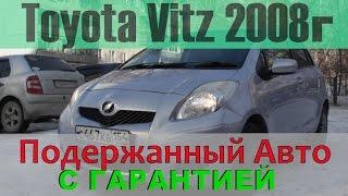 Toyota Vitz 2008 г. подержанный авто с гарантией! (на продаже в РДМ-Импорт)