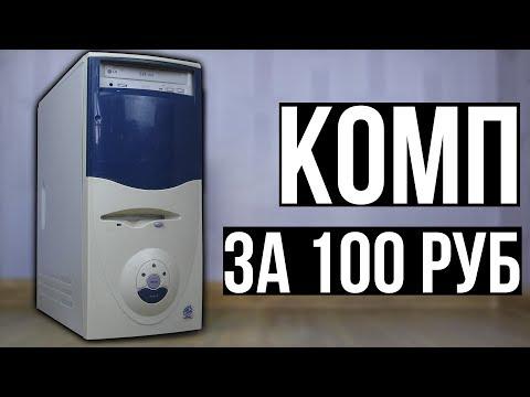 Компьютер за 100