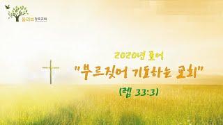올리브 장로교회 주일예배(2020/11/29)