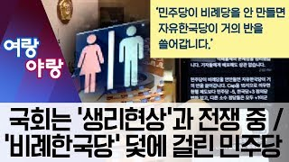[여랑야랑]국회는 '생리현상'과 전쟁 중 / '비례한국당' 덫에 걸린 민주당 | 뉴스A