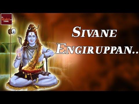 Sivane Engiruppan || Annamalaiyar || tamil devotional songs || MyBhaktiTamil