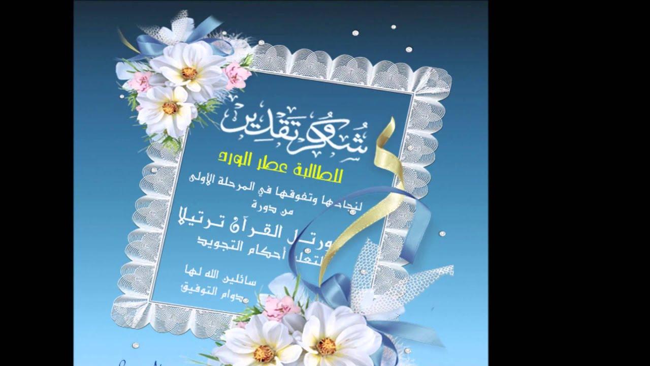 شكر وتقدير - دورة ورتل القرآن ترتيلا - YouTube
