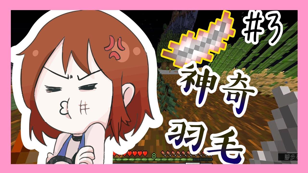 【Minecraft 空島生存冒險#3】│笨到相信觀眾說羽毛可以飛!?│叢林島的地底迷宮│