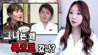 [금사파] 북으로 돌아간 임지현, 자진입북인가 아님 납치인가?ㅣ금요사건파일ㅣ디바제시카