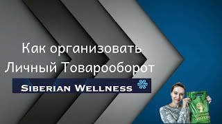 Как организовать Личный Товарооборот в Siberian Wellness (Сибирское Здоровье)