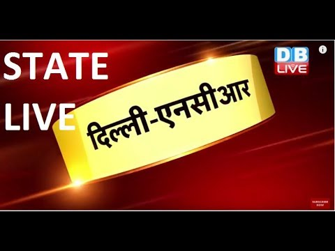 #STATELIVE | News from Delhi-NCR | 26 May 2018 | #DBLIVE