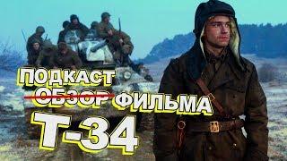 Фильм Т-34. Обмуразорим кино (ПОДКАСТ)