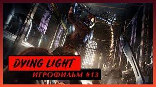 Dying Light - прохождения задания - найти Карима - ГЕЙМПЛЕЙНОЕ ВИДЕО №13