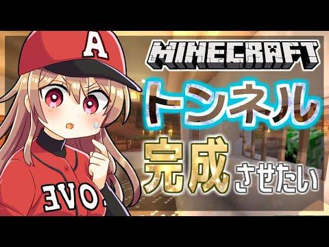 【Minecraft】トンネルづくり!やるぞ!【にじさんじ】
