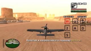 Прохождение школы пилотов (Миссии 69