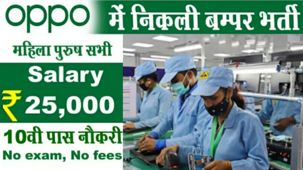 Oppo Mobile Indian Private limited मैं सीधी भर्ती प्रक्रिया शुरू 2021