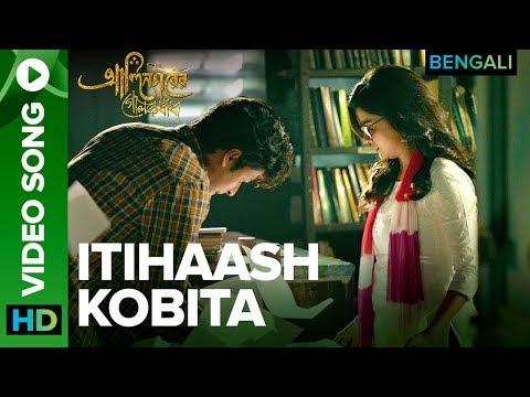 Itihaash Kobita Video Song   Alinagarer Golokdhadha Bengali Movie 2018   Rupam Islam