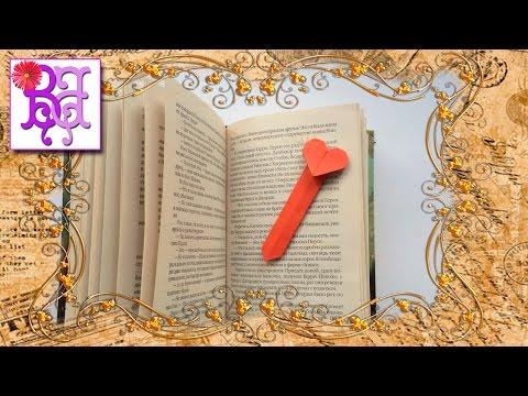 Как сделать Закладку для книг из бумаги. Оригами. How to make a bookmark of paper. Origami