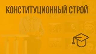 Конституционный строй. Видеоурок по обществознанию 9 класс