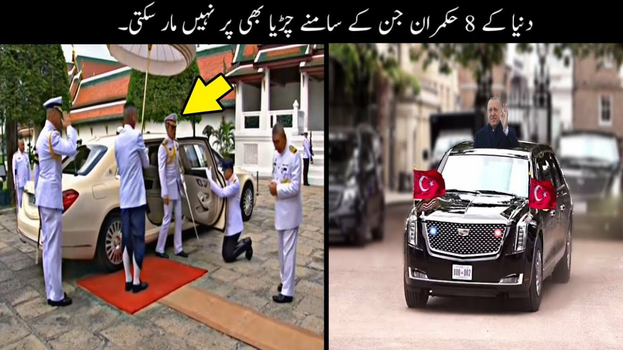 Download 8 Most Heavily Guarded Presidents In The World | دنیا کے محفوظ ترین حکمران | Haider Tv