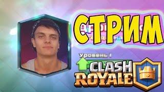 СТРИМ по Clash Royale - ТЕСТ КРУТЫХ КОЛОД начиная с 6-й АРЕНЫ :)