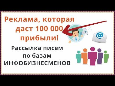 видео: Реклама в рассылках которая даст 100 000 прибыли! Рассылка писем по базе email Как сделать рассылку