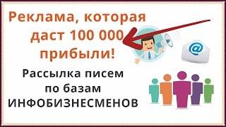 Реклама в рассылках которая даст 100 000 прибыли! Рассылка писем по базе email Как сделать рассылку(, 2016-12-21T12:25:27.000Z)