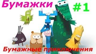 Бумажки. Полная версия - #1 Первое знакомство. Игровой мультик для детей.