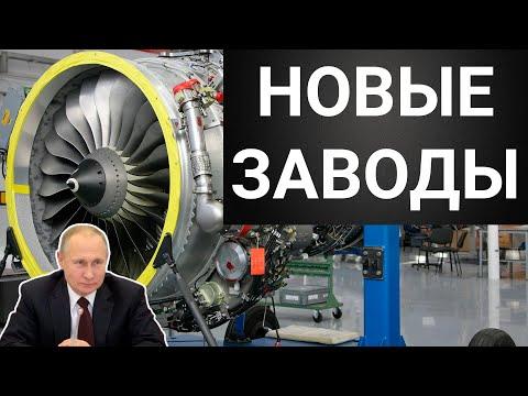 Новые заводы России. Декабрь 2019