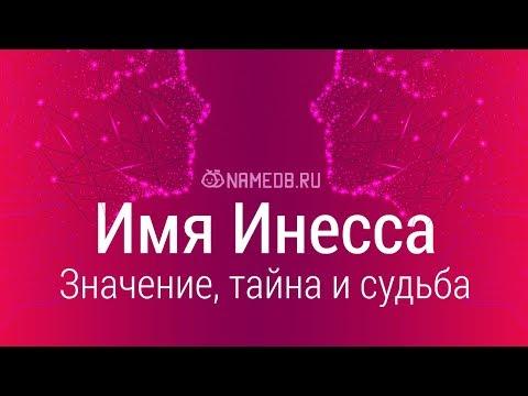 Значение имени Инесса: