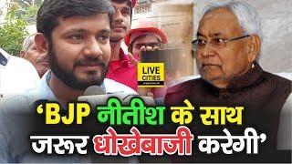 BJP से Nitish Kumar को बच कर चलने की Kanhaiya Kumar ने दे डाली नसीहत, कहा-'अंत में धोखा मिलेगा जरूर'