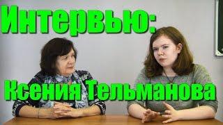 Интервью: Ксения Тельманова