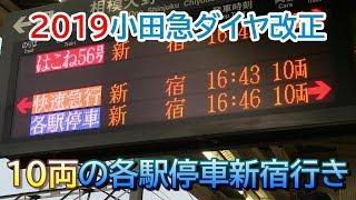2019小田急ダイヤ改正 10両編成の各駅停車新宿行き登場! 海老名駅で観察