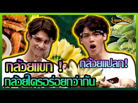 สุดฮิต! ไบร์ท-วินโชว์ฝีมือทำอาหารพร้อมดูกล้วยพันธุ์แปลกหาชมยาก | วัยรุ่นเรียนไทย | กล้วยทอด